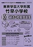 東京学芸大学附属竹早小学校過去・対策問題集 平成30年度版 (小学校別問題集首都圏版)