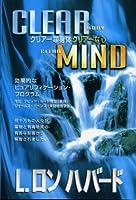 クリアーな身体クリアーな心 CLEAR BODY CLEAR MIND 効果的なピュアリフィケーション・プログラム