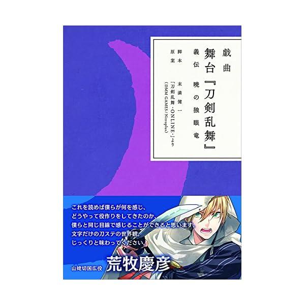 戯曲 舞台『刀剣乱舞』義伝 暁の独眼竜【書籍】の商品画像