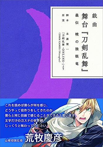 戯曲 舞台『刀剣乱舞』義伝 暁の独眼竜【書籍】...
