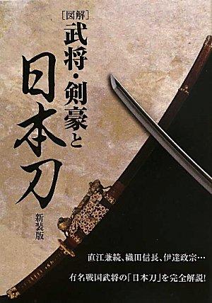 図解 武将・剣豪と日本刀の詳細を見る