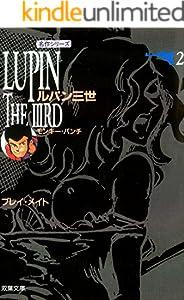ルパン三世 : 2 (アクションコミックス)