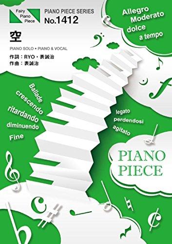 ピアノピースPP1412 空 / GENERATIONS f...