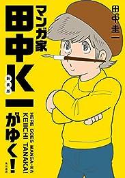 新装版 マンガ家田中K一がゆく! (角川書店単行本)