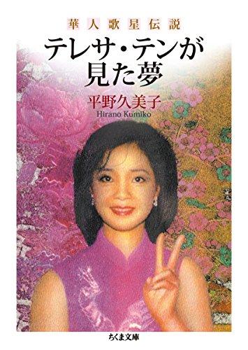 テレサ・テンが見た夢: 華人歌星伝説 (ちくま文庫)の詳細を見る