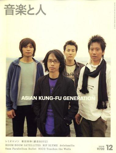 音楽と人 2007年 12月号 [雑誌]