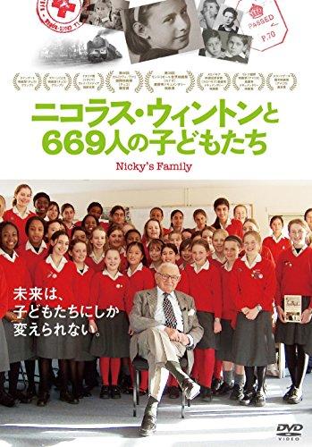 ニコラス・ウィントンと669人の子どもたち[DVD]