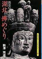 湖北 佛めぐり (京都書院アーツコレクション)