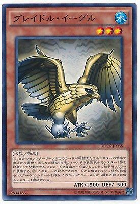 遊戯王OCG グレイドル・イーグル ノーマル DOCS-JP035