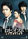 ロビイスト DVD BOX II[DVD]