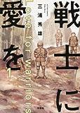 戦士に愛を / 三浦 秀雄 のシリーズ情報を見る