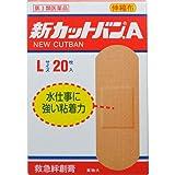 【第3類医薬品】新カットバン.A伸縮布 Lサイズ 20枚