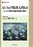 AI/IoT特許入門2.0: AI/IoT発明の発掘と権利化の勘所 (現代産業選書―知的財産実務シリーズ)