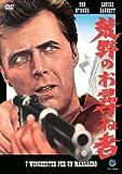 ~マカロニ・ウェスタン マニアックス 特命篇~ 荒野のお尋ね者[DVD]