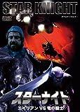 スター・ナイト エイリアンVS竜の騎士[DVD]