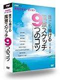 NHK趣味工房シリーズ あなたもアーティスト 誰でも描ける風景スケッチ9つのコツ~ア...[DVD]