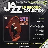 ジャズLPレコードコレクション 40号 (アウト・オブ・ザ・クール ギル・エヴァンス) [分冊百科] (LPレコード付) (ジャズ・LPレコード・コレクション)