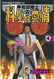 岸和田博士の科学的愛情(4) (アフタヌーンコミックス)