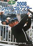 ジャパンゴルフツアーオフィシャルガイドブック〈2008〉