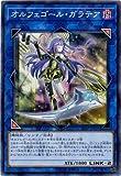 遊戯王/プロモーション/19SP-JP507 オルフェゴール・ガラテア【スーパーレア】