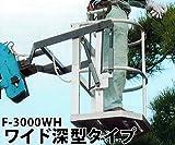 本宏製作所 アルミ製クレーン用ゴンドラ F-3000WH (ワイド深型タイプ)