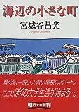海辺の小さな町 (朝日文庫)
