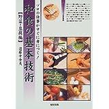 和食の基本技術 野菜・豆腐編―プロの仕事がすぐに身につく!