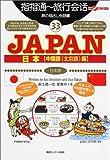 旅の指さし会話帳33JAPAN【中国語版】 (ここ以外のどこかへ!)