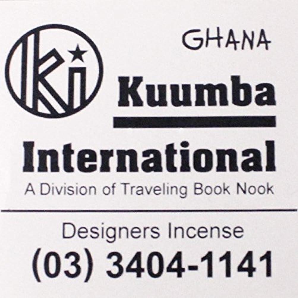 歌う同じズーム(クンバ) KUUMBA『incense』(GHANA) (Regular size)