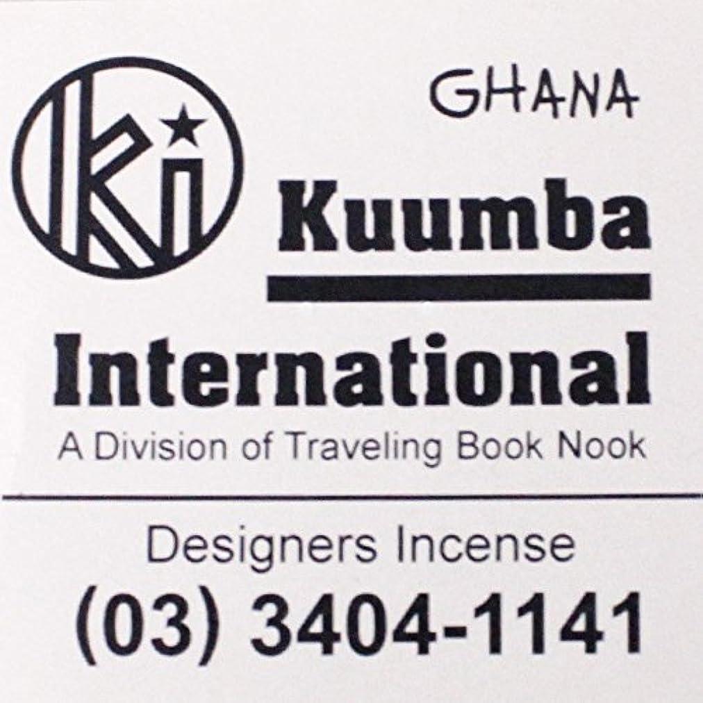フィット賠償ポルトガル語(クンバ) KUUMBA『incense』(GHANA) (Regular size)