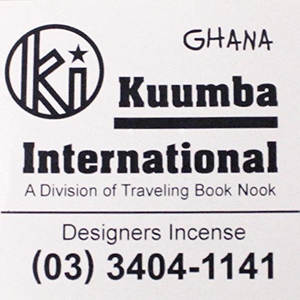 プロフィールバット日帰り旅行に(クンバ) KUUMBA『incense』(GHANA) (Regular size)