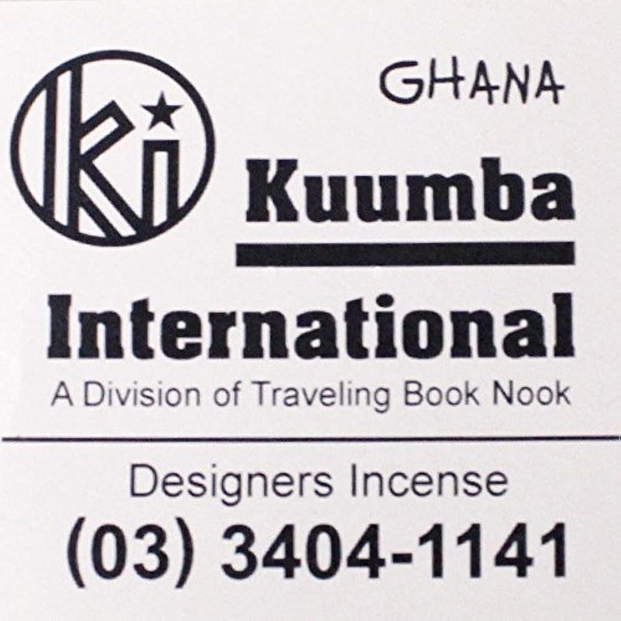 晩ごはん配分入口(クンバ) KUUMBA『incense』(GHANA) (Regular size)