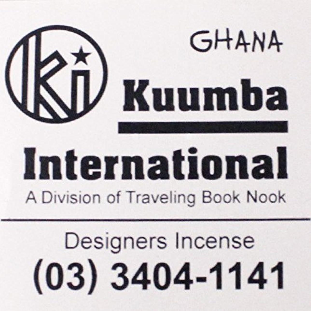 地下に対応息を切らして(クンバ) KUUMBA『incense』(GHANA) (Regular size)