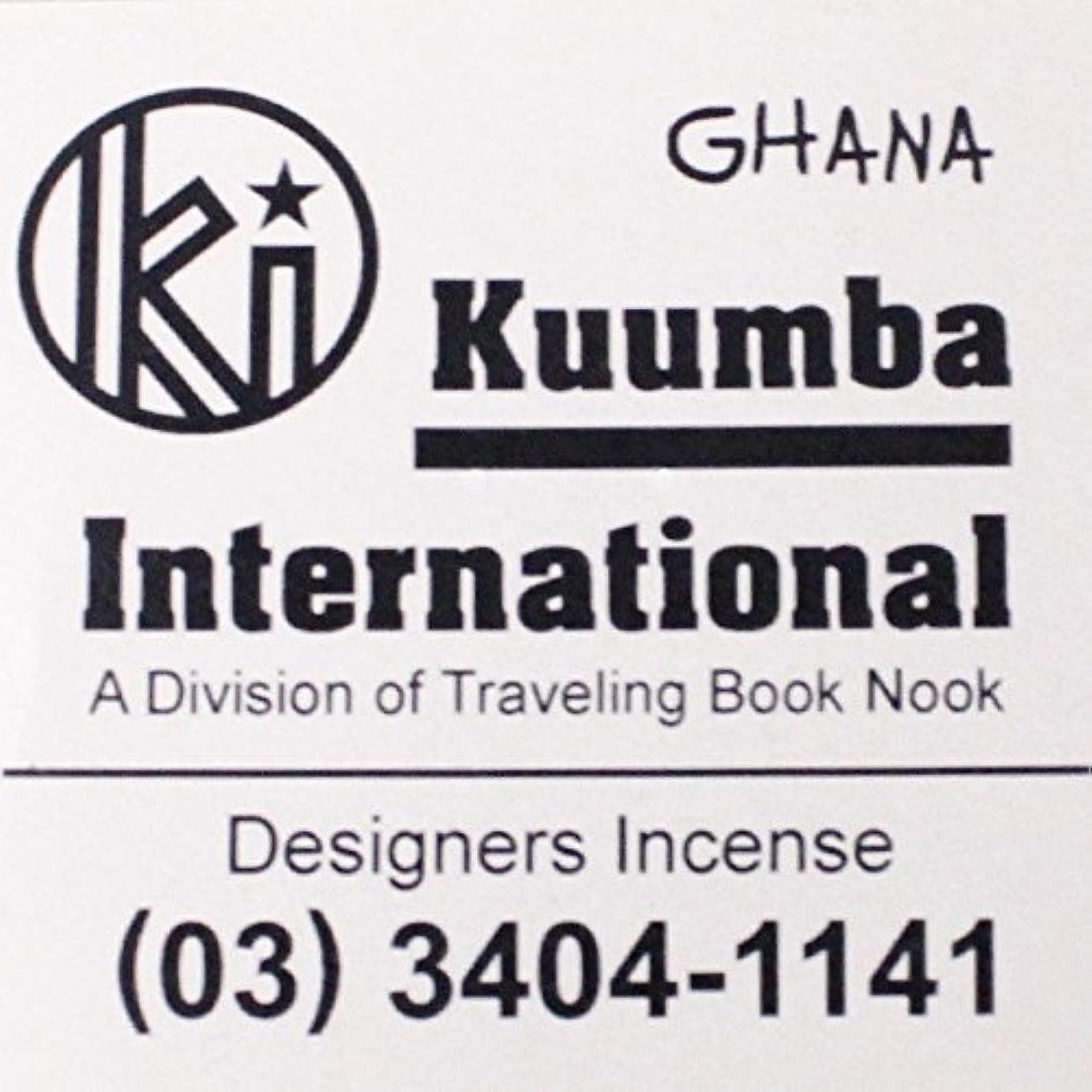 アセンブリ離す大胆な(クンバ) KUUMBA『incense』(GHANA) (Regular size)