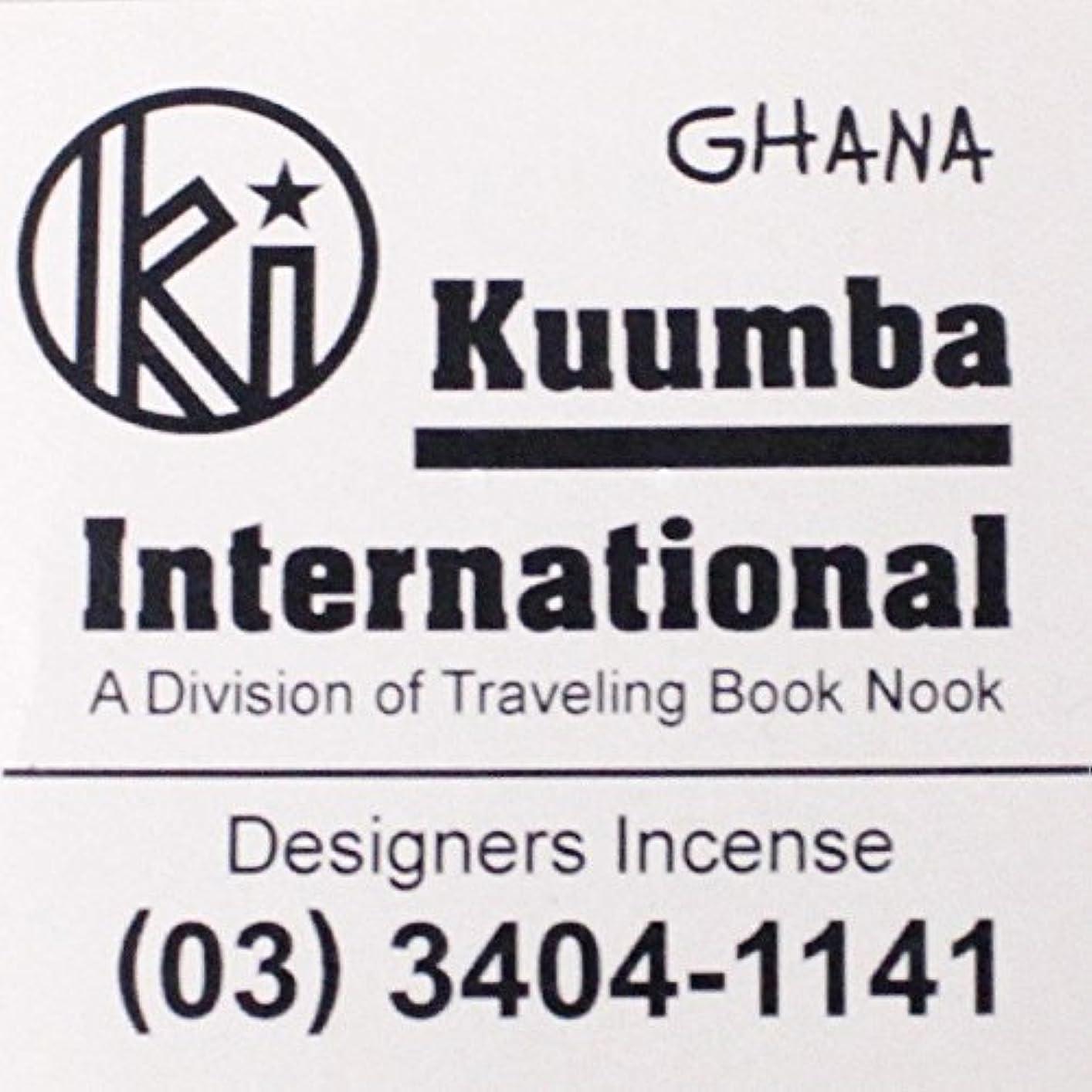 大混乱絶えず遷移(クンバ) KUUMBA『incense』(GHANA) (Regular size)