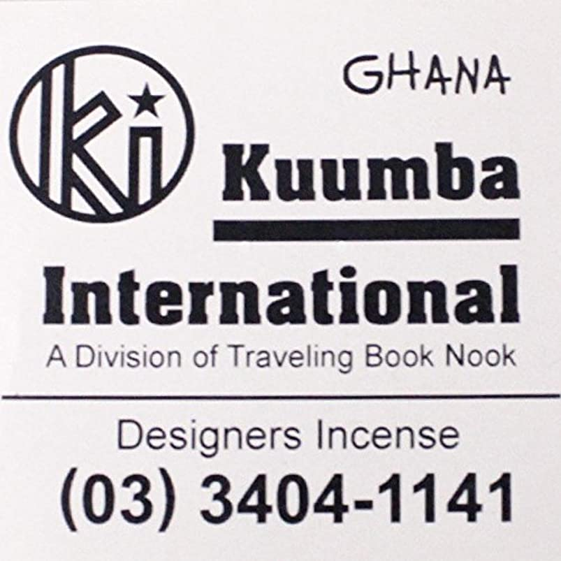 類推虫を数える買い物に行く(クンバ) KUUMBA『incense』(GHANA) (Regular size)