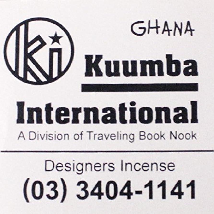 家事をする擬人化郊外(クンバ) KUUMBA『incense』(GHANA) (Regular size)