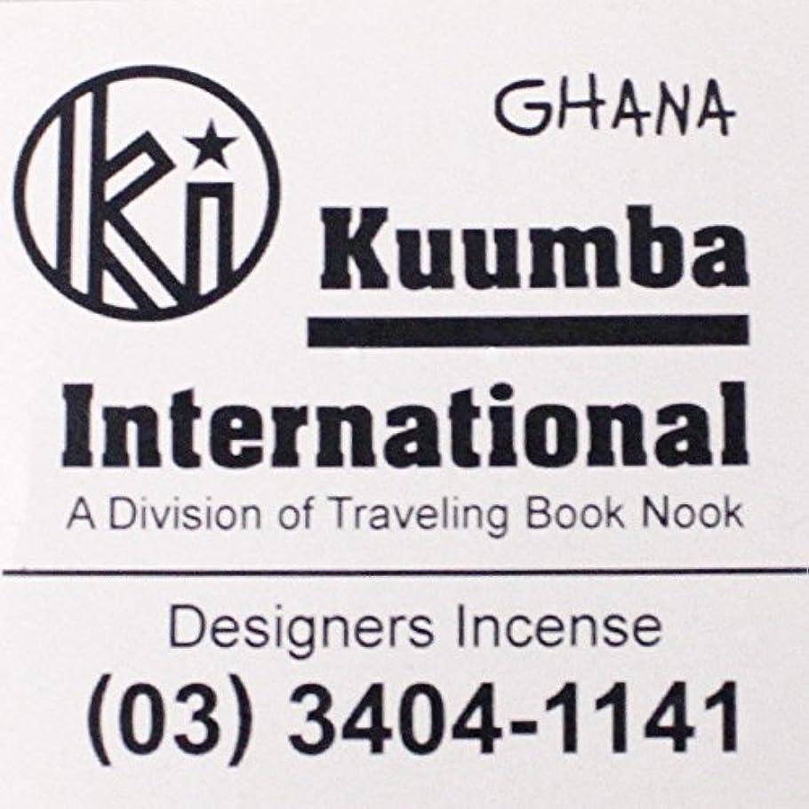 覆す嫌い基本的な(クンバ) KUUMBA『incense』(GHANA) (Regular size)