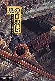 風の自叙伝―横浜・寿町の日雇労働者たち (野本三吉ノンフィクション選集)