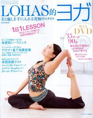 LOHAS的ヨガ—美と癒しを手に入れる究極のスタイル (レタスクラブMOOK)