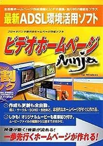 ビデオホームページ Ninja for Windows アカデミックパック