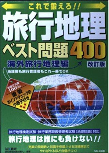 旅行地理ベスト問題400 海外旅行地理編