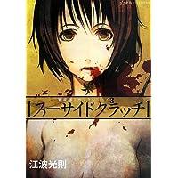 Amazon.co.jp: 江波 光則: 本