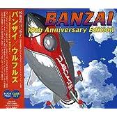 バンザイ~10th Anniversary edition~ (初回限定盤)(DVD付)