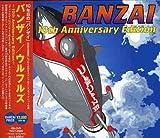 バンザイ~10th Anniversary edition~ (初回限定盤)(DVD付)/