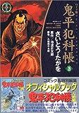 鬼平犯科帳 (28) (SPコミックス―時代劇シリーズ)