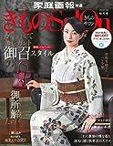 きものSalon 2019-2020秋冬号 (家庭画報特選)