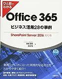 ひと目でわかるOffice 365ビジネス活用28の事例 SharePoint Server 2016対応版 (マイクロソフト関連書)