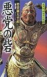 悪党の砦―婆娑羅太平記〈第4部〉 (黒須紀一郎伝奇小説)