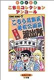 こちら葛飾区亀有公園前派出所ミニ 3 (集英社文庫―コミック版)